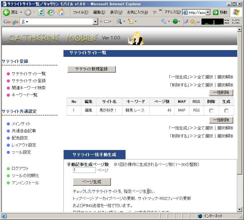 キャサリンモバイル管理画面