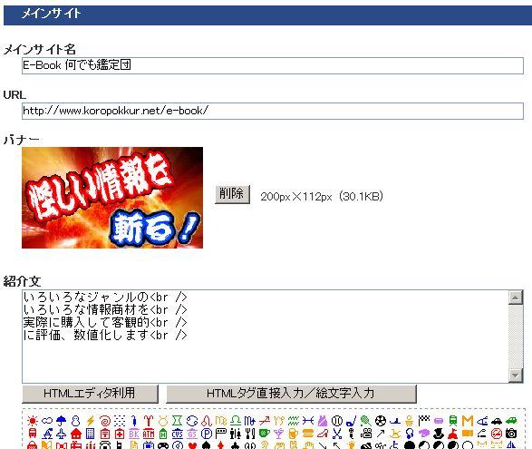 キャサリンモバイルメインサイト設定画面