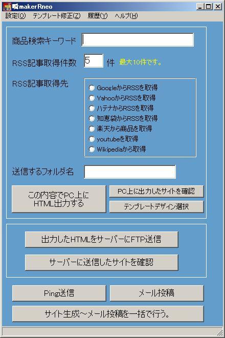オートメーカーコンビ管理画面