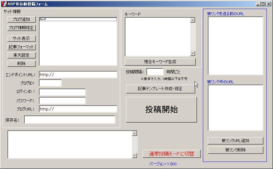 ABP3管理画面